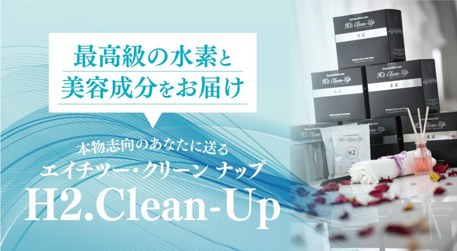 最高級の水素と美容成分をお届け 本物志向のあなたに送るH2.Clean-Up(エイチツー・クリーン ナップ)