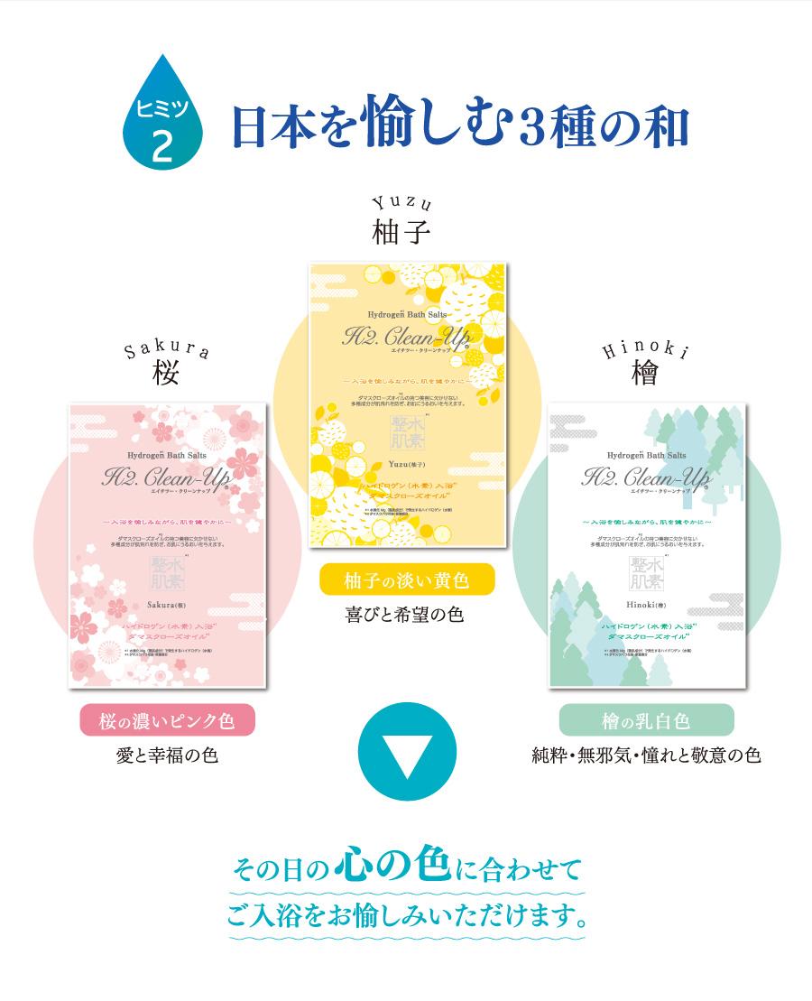 ヒミツ2.日本を愉しむ3種の和 桜の濃いピンク色(愛と幸福の色)、柚子の淡い黄色(喜びと希望の色)、檜の乳白色(純粋・無邪気・憧れと敬意の色) その日の心の色に合わせてご入浴をお愉しみいただけます。