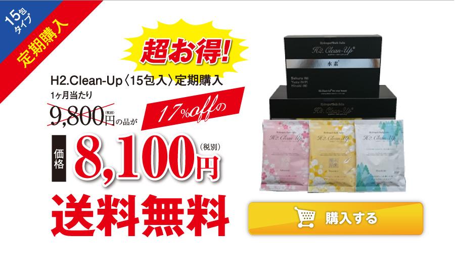 H2.Clean-Up 15包タイプ 定期購入