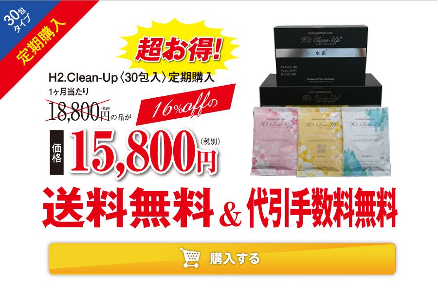 H2.Clean-Up 30包タイプ 定期購入